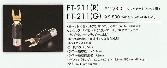 FURUTECH FT-211
